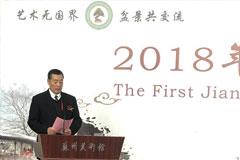 2018年首届江苏盆景精品展27日开幕 如皋盆景耀眼亮相